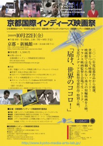 Kyoto_Indies_2010_flyer