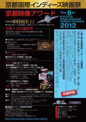 Kyoto_Indies_2012_flyer