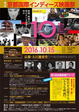 京都国際インディーズ映画祭_チラシ表