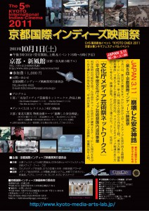 Kyoto_Indies_2011_flyer