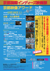 Kyoto_Indies_2014_flyer