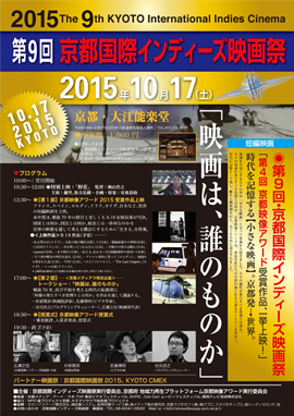 Kyoto_Indies_2015_flyer